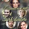 ►►Türk Dizileri- Турецкие Сериалы (БК)