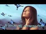 Шикарная песня! Я ЛЮБЛЮ ЭТУ ЖЕНЩИНУ ОЧЕНЬ - АЛЕКСЕЙ РОМ New 2018