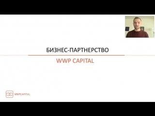 Свежая презентация Паши Чинкова WIN WIN PEOPLE CAPITAL