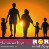 Английский клуб ROR (ClubRoR) - семейный досуг