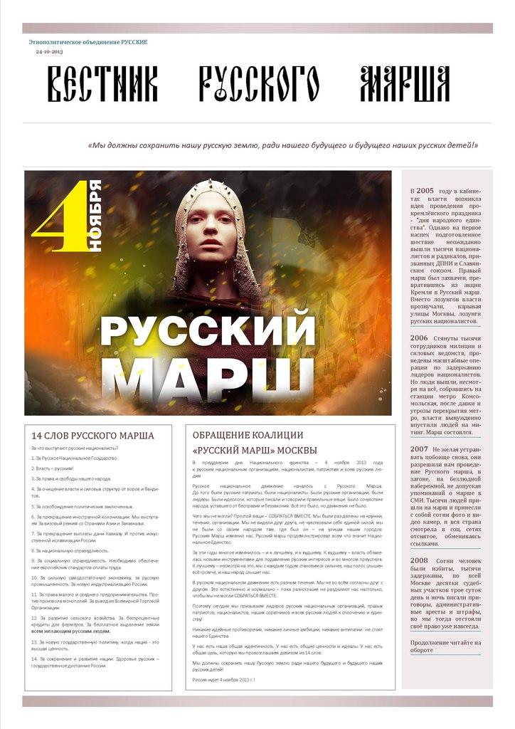 ВЕСТНИК РУССКОГО МАРША 2013