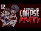 Corpse party (Кизами...) # 12