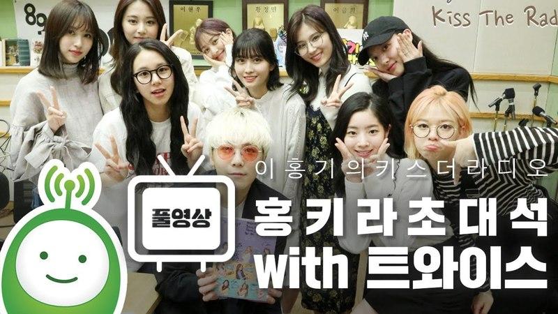 홍키라 초대석 with 트와이스 Full.ver [이홍기의 키스더라디오]