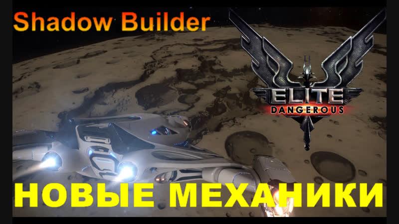 Elite: Dangerous - Новые механики! Сканирование! Мамба и может таргоидов пошатаем!