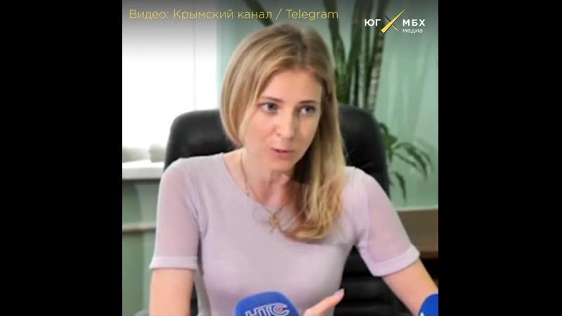 Наталья Поклонская об эстетике колючей проволоки на городских пляжах