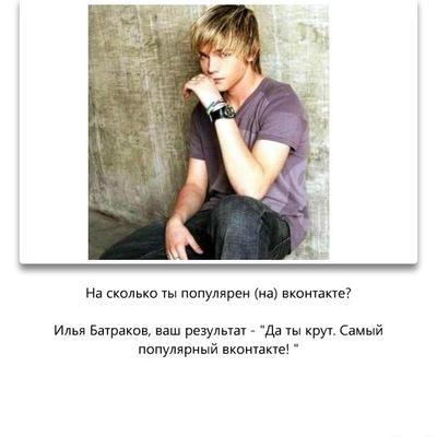 Илья Батраков, 20 апреля , Красноярск, id218635061