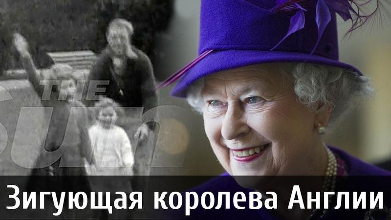 Зигующая королева Англии