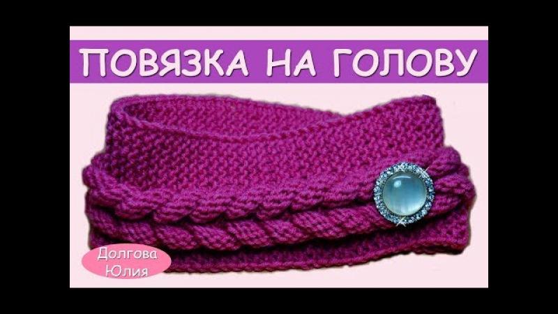 Вязание спицами для начинающих. Повязка на голову knitting for beginners