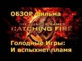 ОБЗОР фильма Голодные Игры: и Вспыхнет пламя
