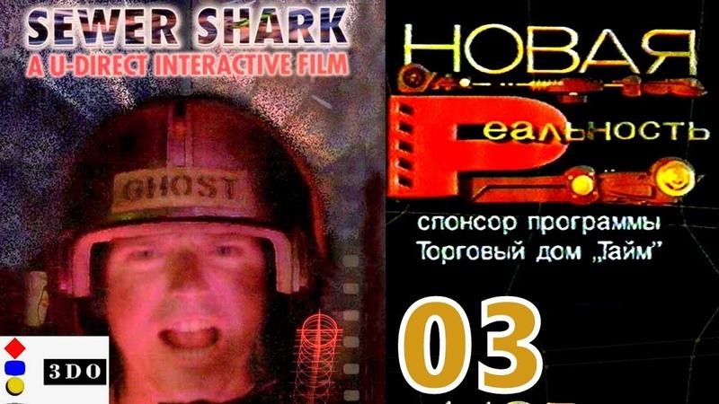 03 - Новая Реальность - Sewer Shark (Panasonic 3DO)(г. Якутск , 1998 г.) HD