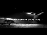 Пайғамбарымызға (с.ғ.c) Еру -Ерлан Ақатаев