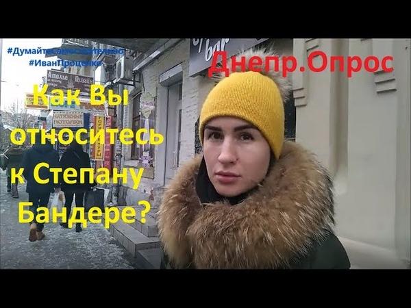 Днепр Как Вы относитесь к Степану Бандере? Соц опрос 2019 Иван Проценко