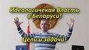 Идеологическая Власть в Беларуси. Цели и задачи.