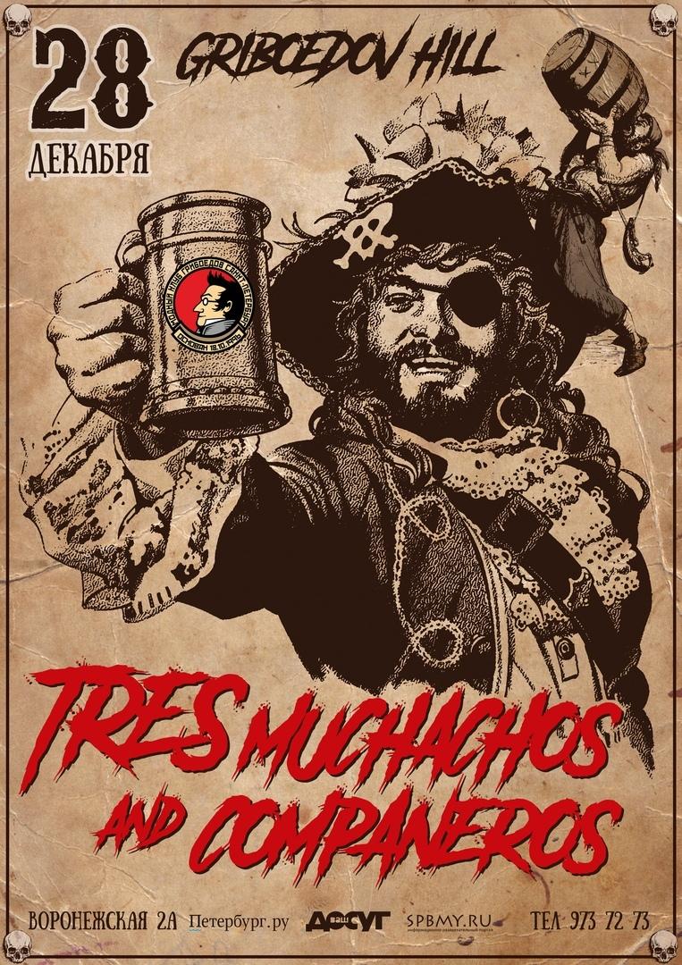 28.12 The Tres Muchachos в Грибоедове!