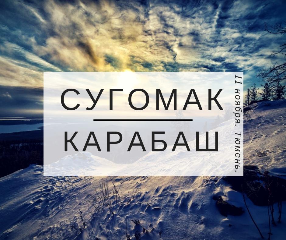Афиша Тюмень СУГОМАК + КАРАБАШ / 11 ноября / Тюмень
