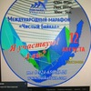 """Международный марафон """"Чистый Байкал"""""""