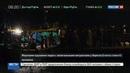 Новости на Россия 24 Количество жертв крушения судна с нелегалами достигло 43 человек