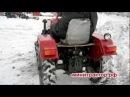 Мини-трактор Уралец 180 с блокировкой дифференциала.mp4