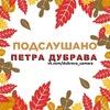 Подслушано Петра Дубрава (Самара)