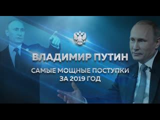 2019: Самые мощные поступки Путина за год