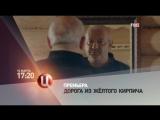 Дорога из желтого кирпича 1-4 серия (2018)