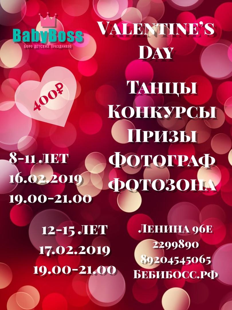 """Афиша Воронеж Valentina""""s day"""