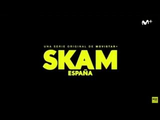 Skam - spain