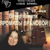 Вечер памяти Яромилы Врановой