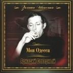 Аркадий Северный альбом Золото Шансона: Моя Одесса