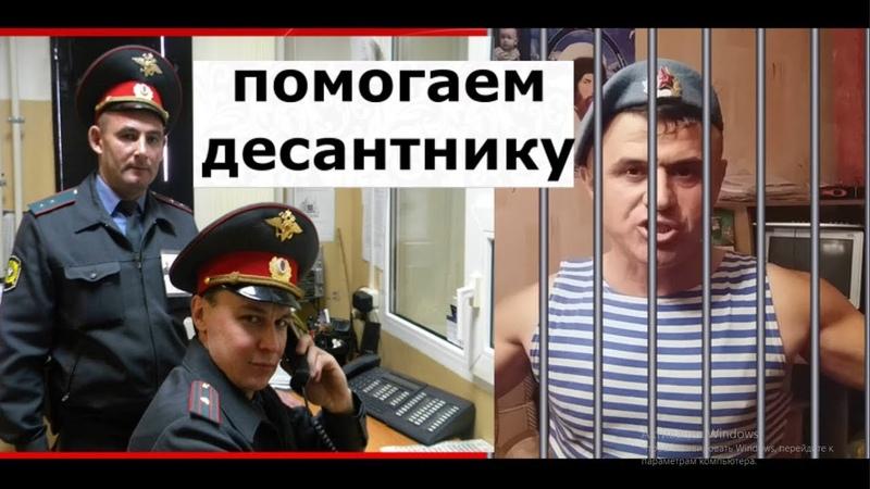 Звоним в тюрьму десантнику Алибекову