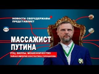 Как живет «Массажист Путина»  Кто он - святой или уголовник