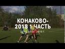 Академия по хоккею с мячом на сборах в Конаково