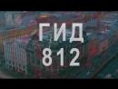 Музей советских игровых автоматов. «Гид 812»