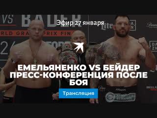 Емельяненко против Бейдера. Пресс-конференция после супер-боя