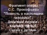 Лучано Паваротти. Песня пилота Мересьева