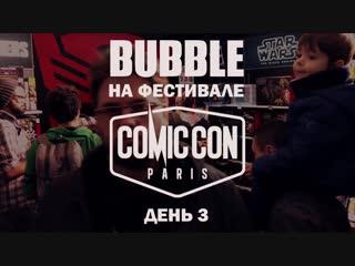 BUBBLE на Comic Con Paris 2018: День 3