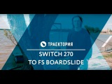 Видео урок: как делать Switch 270 To FS Boardslide на вейкборде.