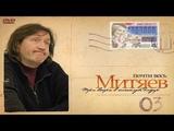 Олег Митяев - Пассажир летящей пули