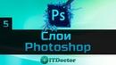 Работа со слоями Уроки Photoshop для начинающих