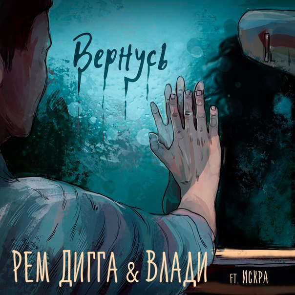 Рем Дигга и Влади ft. Искра