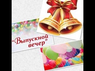 ВЫПУСКНОЙ ВЕЧЕР В ЛИЦЕЕ № 13 (23 ИЮНЯ 2018 г.)
