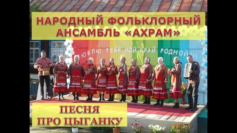 ГАРМОНЬ В МОЕМ СЕРДЦЕ. Песня про цыганку. Народный фольклорный ансамбль Ахрам.
