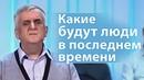 Какие будут люди в последнем времени Виктор Куриленко