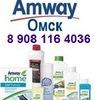 Amway (Амвэй). Омск. Продукция. Бизнес