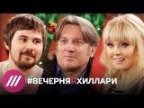 Валерия, Юрий Лоза и Вася Обломов в гостях у #ВечернейХиллари