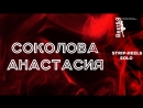 Соколова Анастасия STRIP-HEELS SOLO BESTЯ 2018