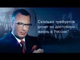 «Пронько. Экономика»: сколько требуется денег на достойную жизнь в России?