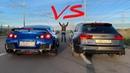 GT-R ГОРДЕЯ vs. RS6 БУЛКИНА - гонка года !