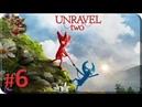 Unravel Two[6] - Прах к прах (Прохождение без комментариев)