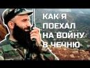 ★ Как я поехал на войну в Чечню Владимир Виноградов